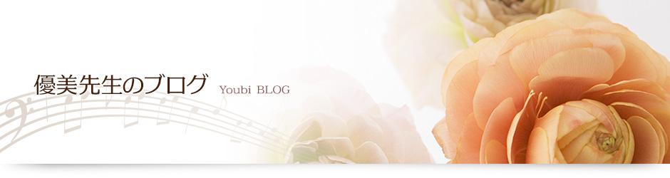 優美先生のブログ